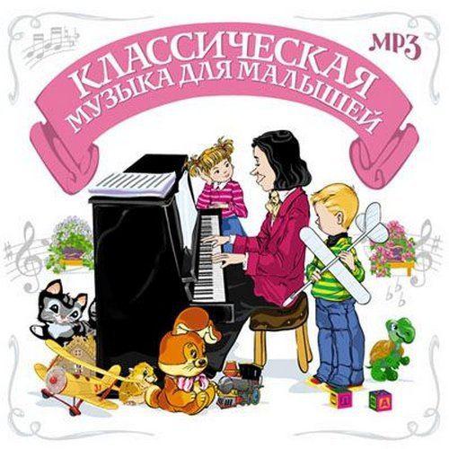 Классическая музыка для малышей (2014)
