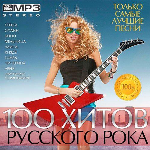 100 Хитов Русского Рока (2014)