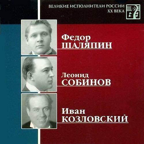 Фёдор Шаляпин, Леонид Собинов, Иван Козловский - Великие исполнители России XX века (2002)