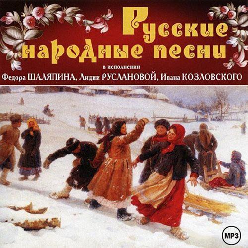 Ф. Шаляпин, Л. Русланова, И. Козловский - Русские Народные песни (2009)