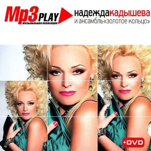 """Надежда Кадышева и Ансамбль """"Золотое Кольцо"""" - MP3 Play (2014)"""