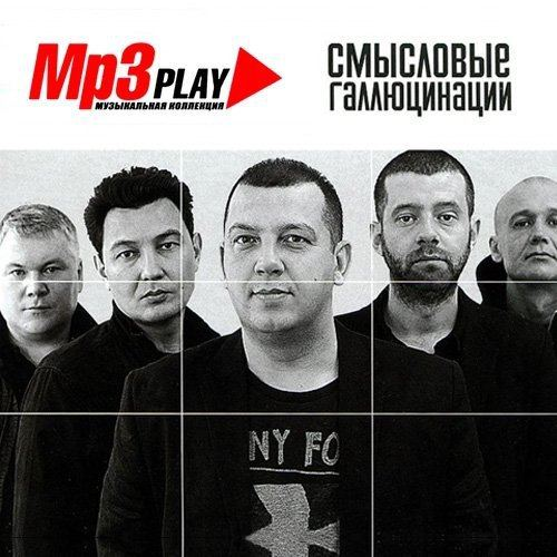 Смысловые Галлюцинации - MP3 Play (2014)