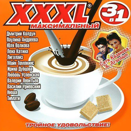 XXXL 31. Максимальный (2014)