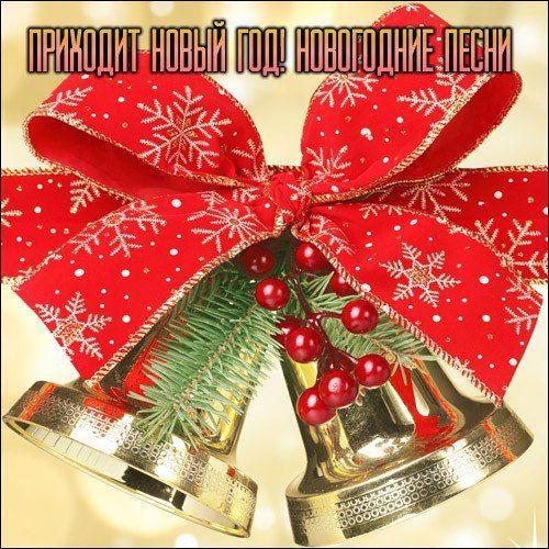 Приходит Новый Год! Новогодние песни (2014)