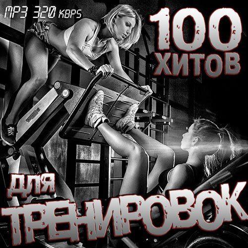100 Хитов Для Тренировок (2014)