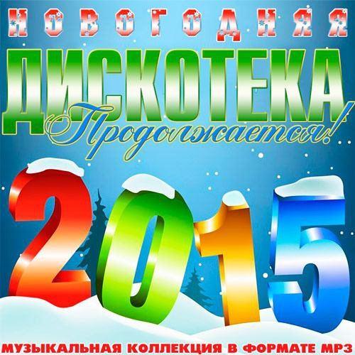 Новогодняя Дискотека Продолжается! (2015)