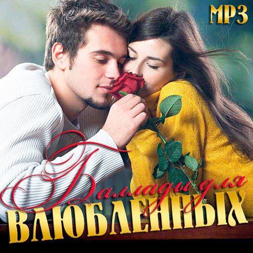 Баллады Для Влюблённых (2015)