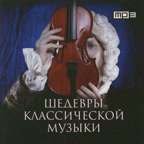 Шедевры классической музыки (2014)