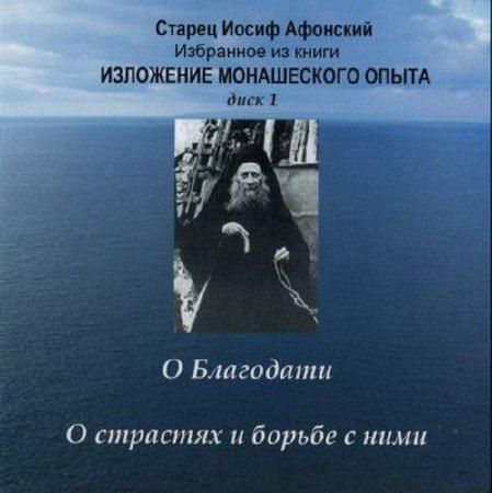 Иосиф Афонский - Изложение монашеского опытаю. Диск 1