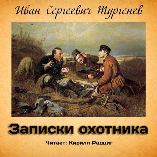 Записки охотника (Аудиокнига) / И. С. Тургенев / 2007