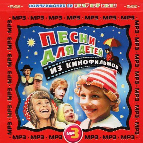 Песни для детей из кинофильмов (2010)