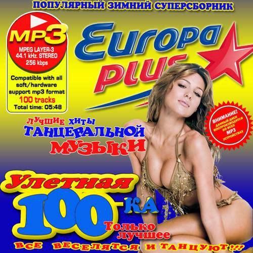 Улетная 100ка от Европы Плюс (2015)