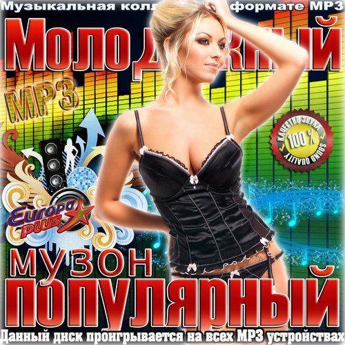 Молодежный популярный музон (2015)