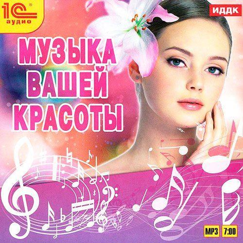 Музыка Вашей Красоты (2015)