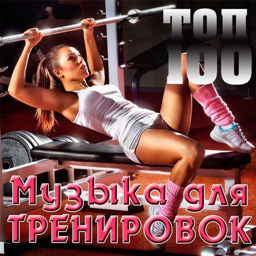Топ 100 Музыка Для Тренировок (2015)
