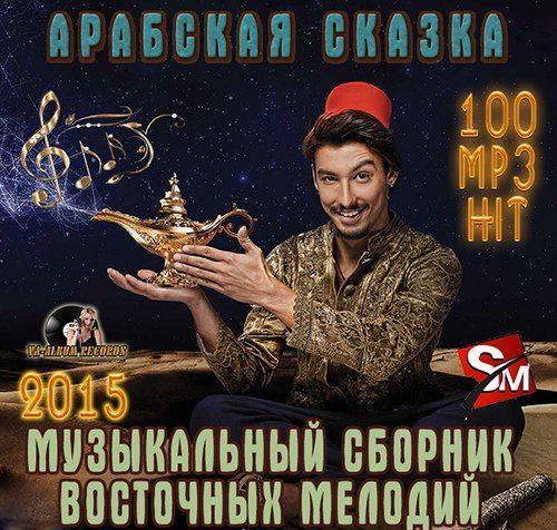 Арабская Сказка: Восточные Мелодии (2015)