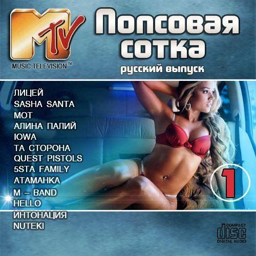 Попсовая Сотка MTV. Русский выпуск (2015)