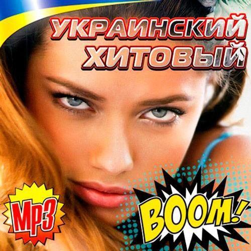 украинский хитовый boom 2015 скачать