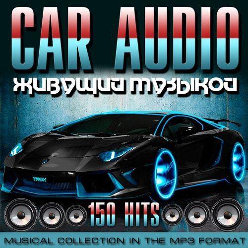 Car Audio. Живущий Музыкой (2015)