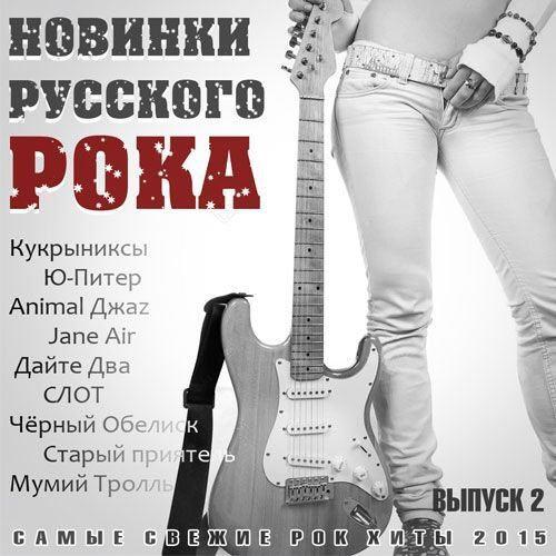 Новинки Русского Рока - vol.2 (2015)