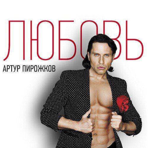 Артур Пирожков - Любовь (2015)