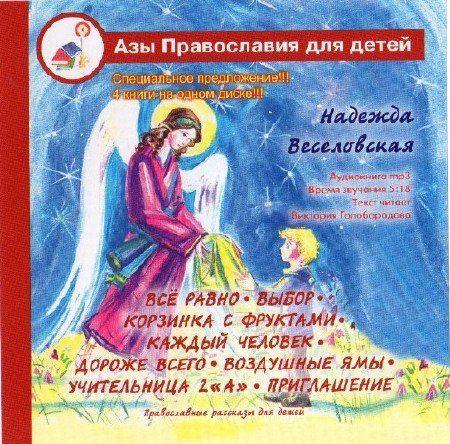 Веселовская Надежда - Азы православия для детей. Православные рассказы для детей (Аудиокнига)