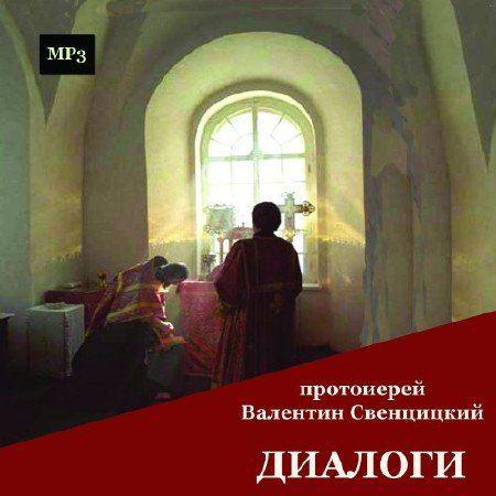Свенцицкий Валентин - Диалоги (Аудиокнига)