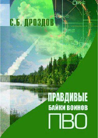 Дроздов Сергей - Правдивые байки воинов ПВО
