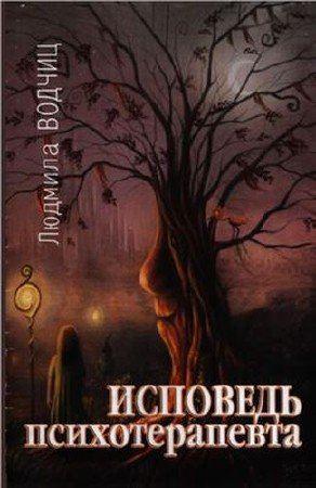 Водчиц Людмила - Исповедь психотерапевта