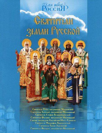 Ананичев Александр - Святители земли Русской (Аудиокнига)