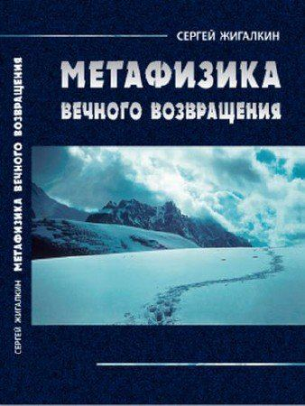 Жигалкин С.А - Метафизика вечного возвращения