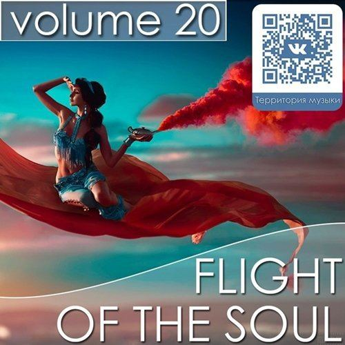 Flight Of The Soul vol.20 (2015)