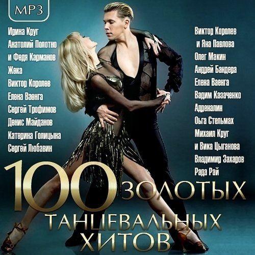 100 Золотых Танцевальных Хитов (2015)