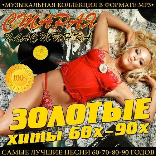 Старая Пластинка - Золотые Хиты 60х - 90х (2015)