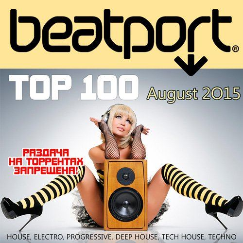 Beatport Top 100 August 2015 (2015)