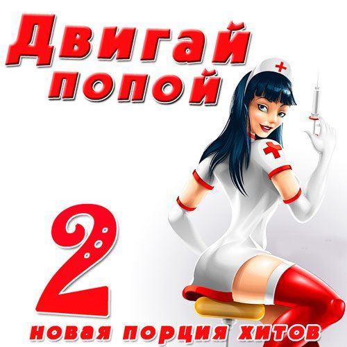 Двигай Попой 2 (2015)