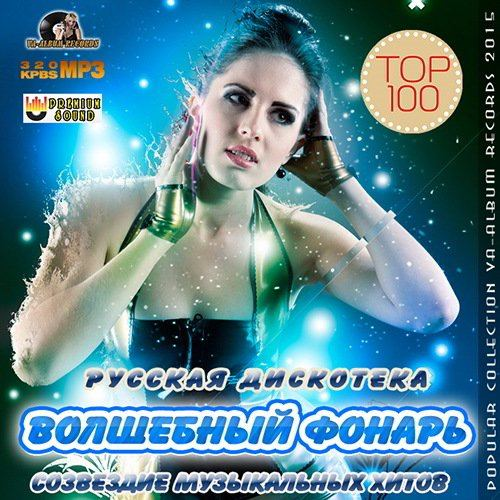 Русская Дискотека: Волшебный Фонарь (2015)