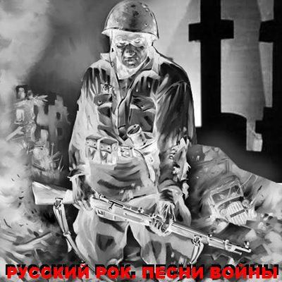 Русский рок. Песни войны (2009)