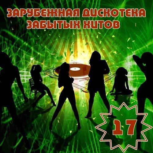 Зарубежная Дискотека забытых хитов - 17 (2015)
