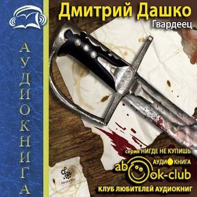 Дмитрий Дашко - Гвардеец 01. Гвардеец (2015) аудиокнига