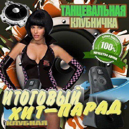 Танцевальная клубничка Клубный выпуск (2015)