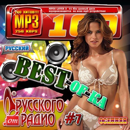 Осенняя Best-Of-Ka Русского радио (2015)