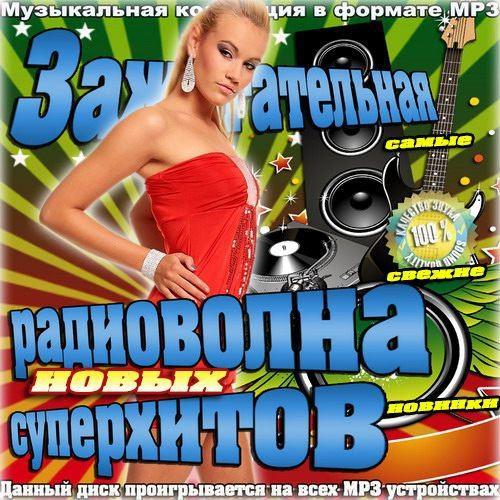 Зажигательная радиоволна новых суперхитов (2015)