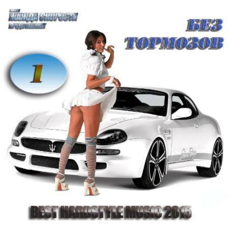 VA - Без Тормозов Vol.1 (2015)