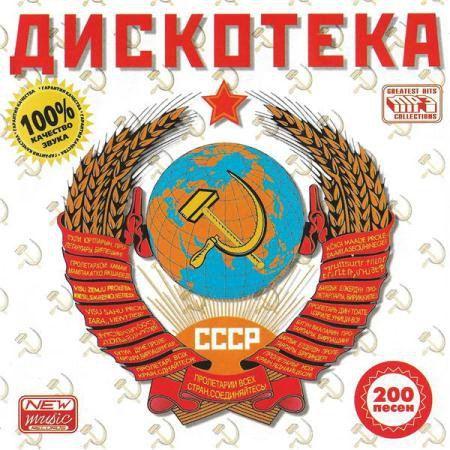 Дискотека СССР. 50x50 (2015)