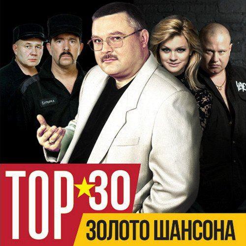 TOP 30. Золото шансона (2015)
