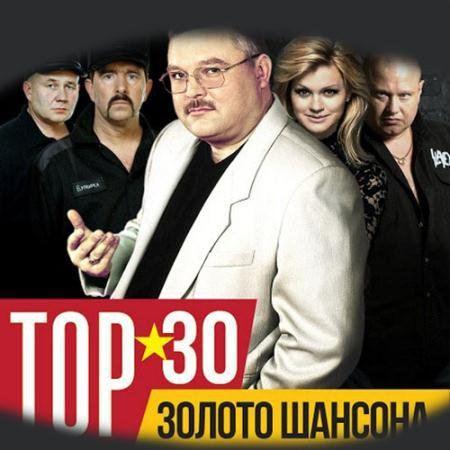 VA - Top 30 - Золото Шансона (2015)