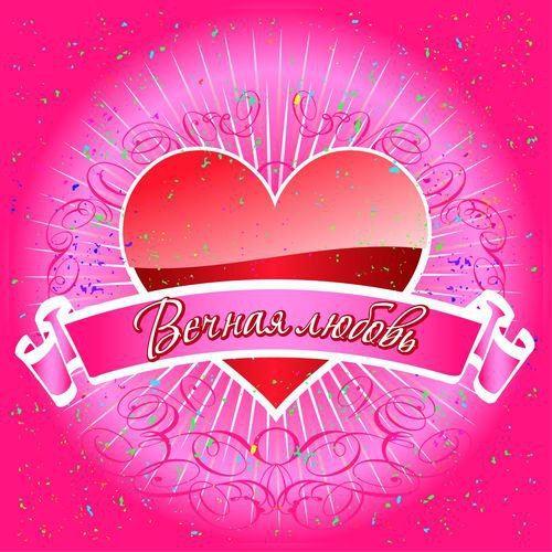 Вечная Любовь (2015)