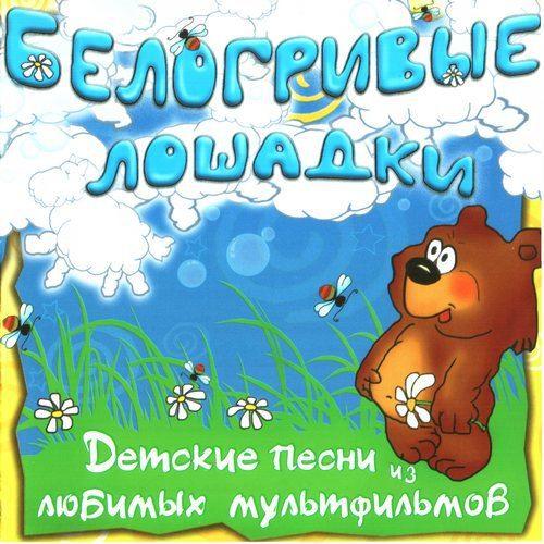 Белогривые лошадки. Детские песни из мультфильмов 2CD (2004)