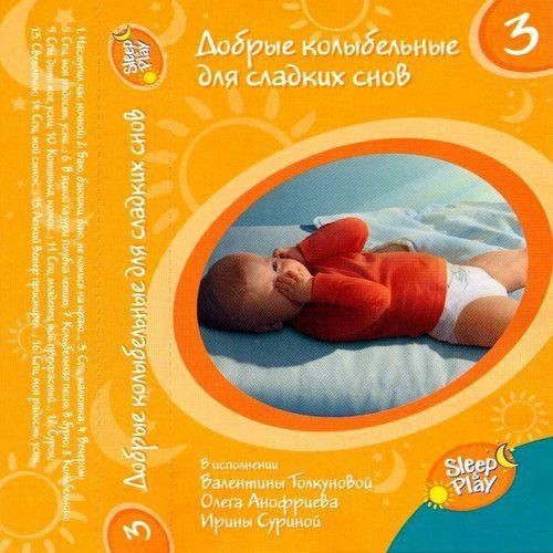 Добрые колыбельные для сладких снов №3 (2000)